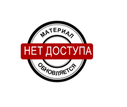 net_dostupa