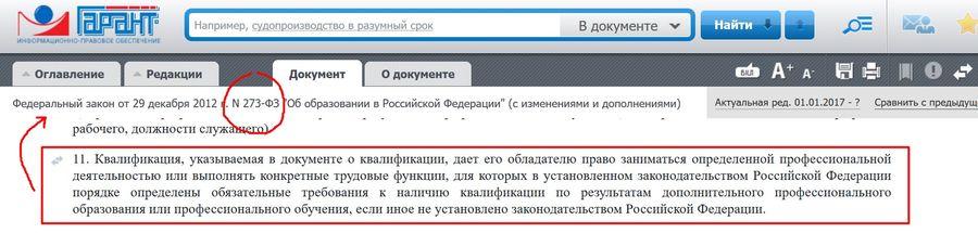 lovushki-pri-obuchenii-i-attestacii-po-bdd_2