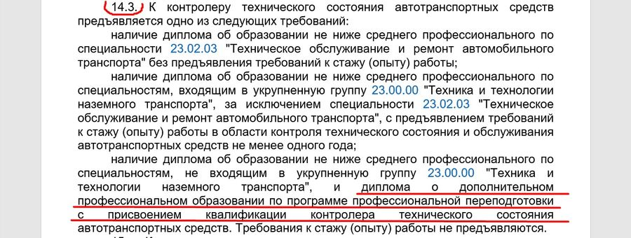 lovushki-pri-obuchenii-i-attestacii-po-bdd_3