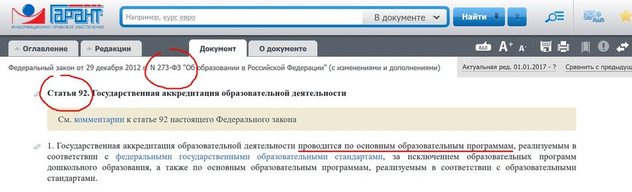 lovushki-pri-obuchenii-i-attestacii-po-bdd_4