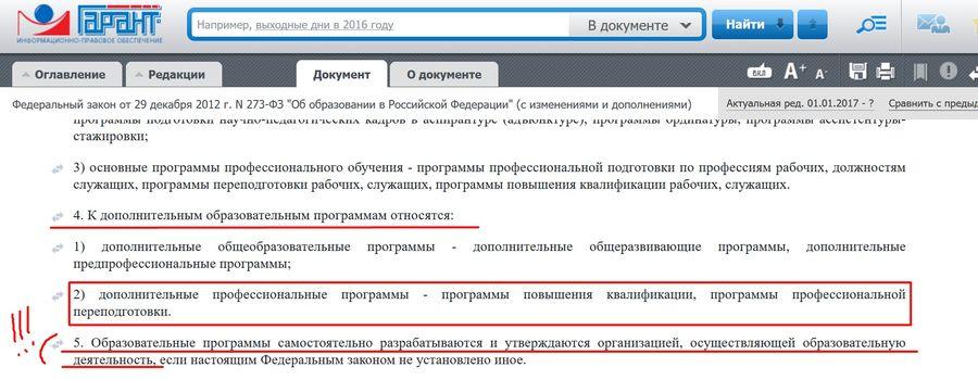 lovushki-pri-obuchenii-i-attestacii-po-bdd_7