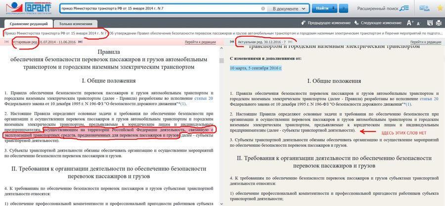 opyat-izmeneniya-v-prikaze-mintransa-7