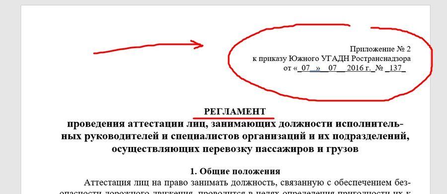 Регламент по аттестации БДД в УГАДН