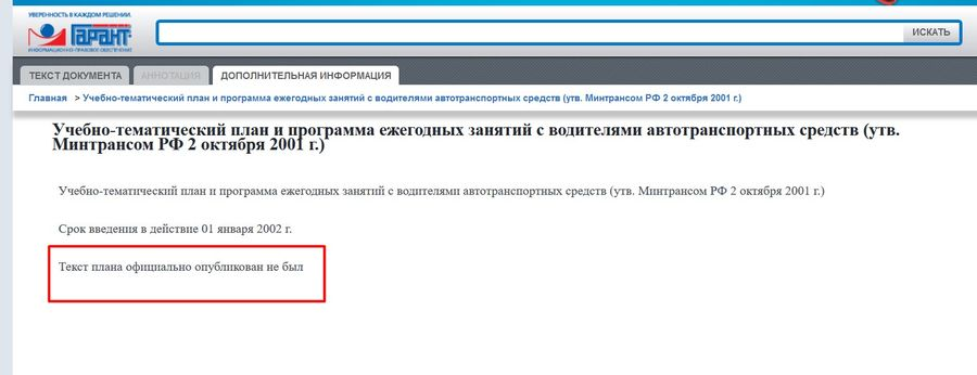 20-chasovaya-programma-obucheniya-voditelej