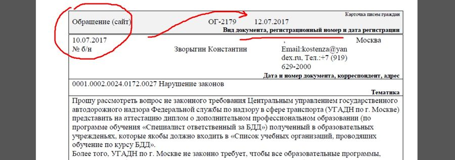 attestaciya-po-bdd-v-ugadn-1