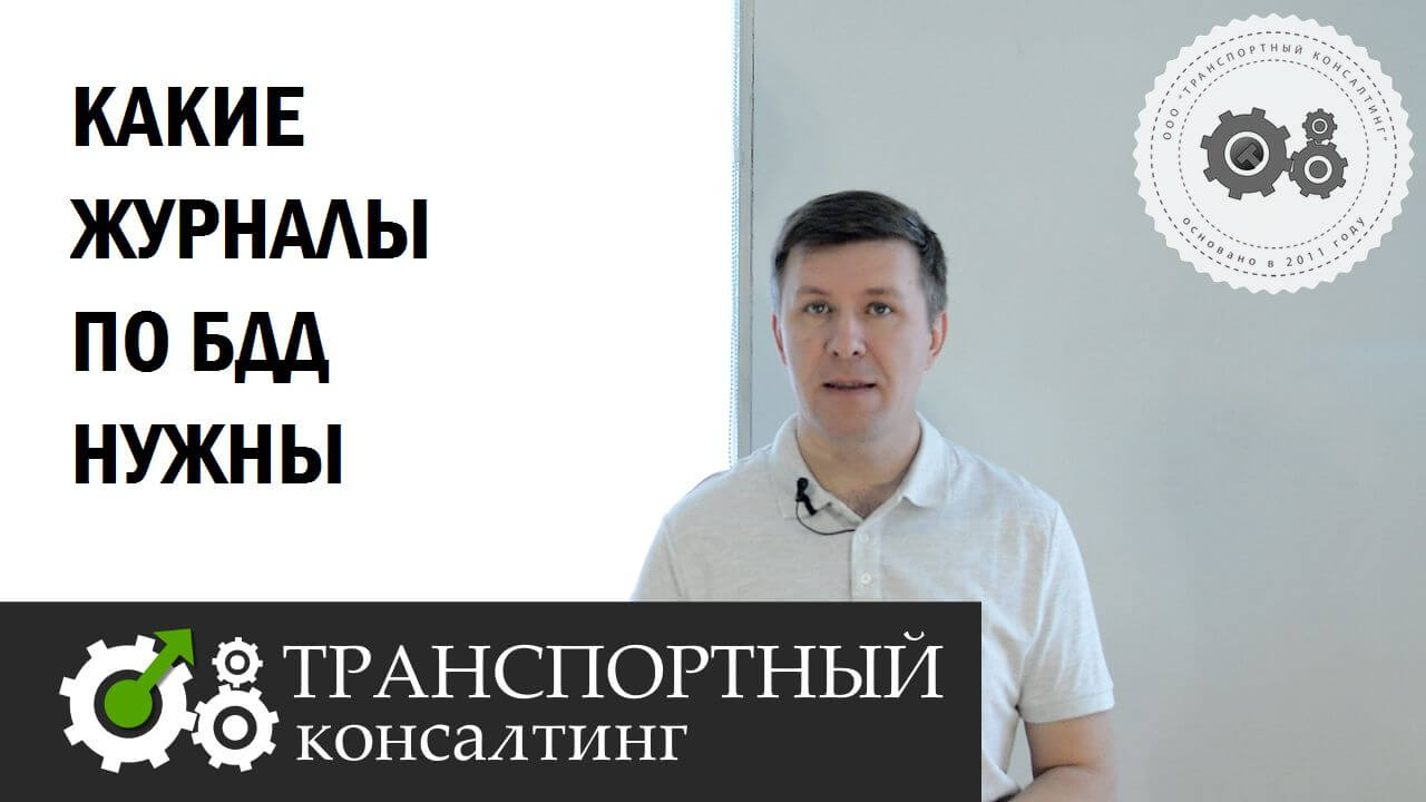 журналы по БДД