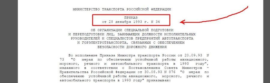 attestaciya-po-bdd-v-ugadn-irkutsk_0