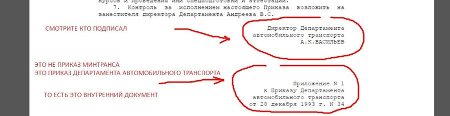 attestaciya-po-bdd-v-ugadn-irkutsk_2