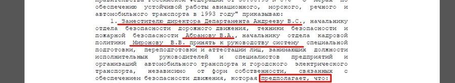attestaciya-po-bdd-v-ugadn-irkutsk_3