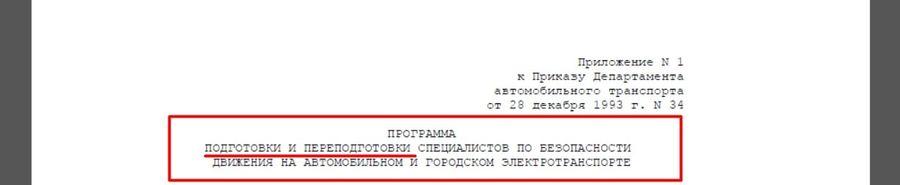 attestaciya-po-bdd-v-ugadn-irkutsk_4