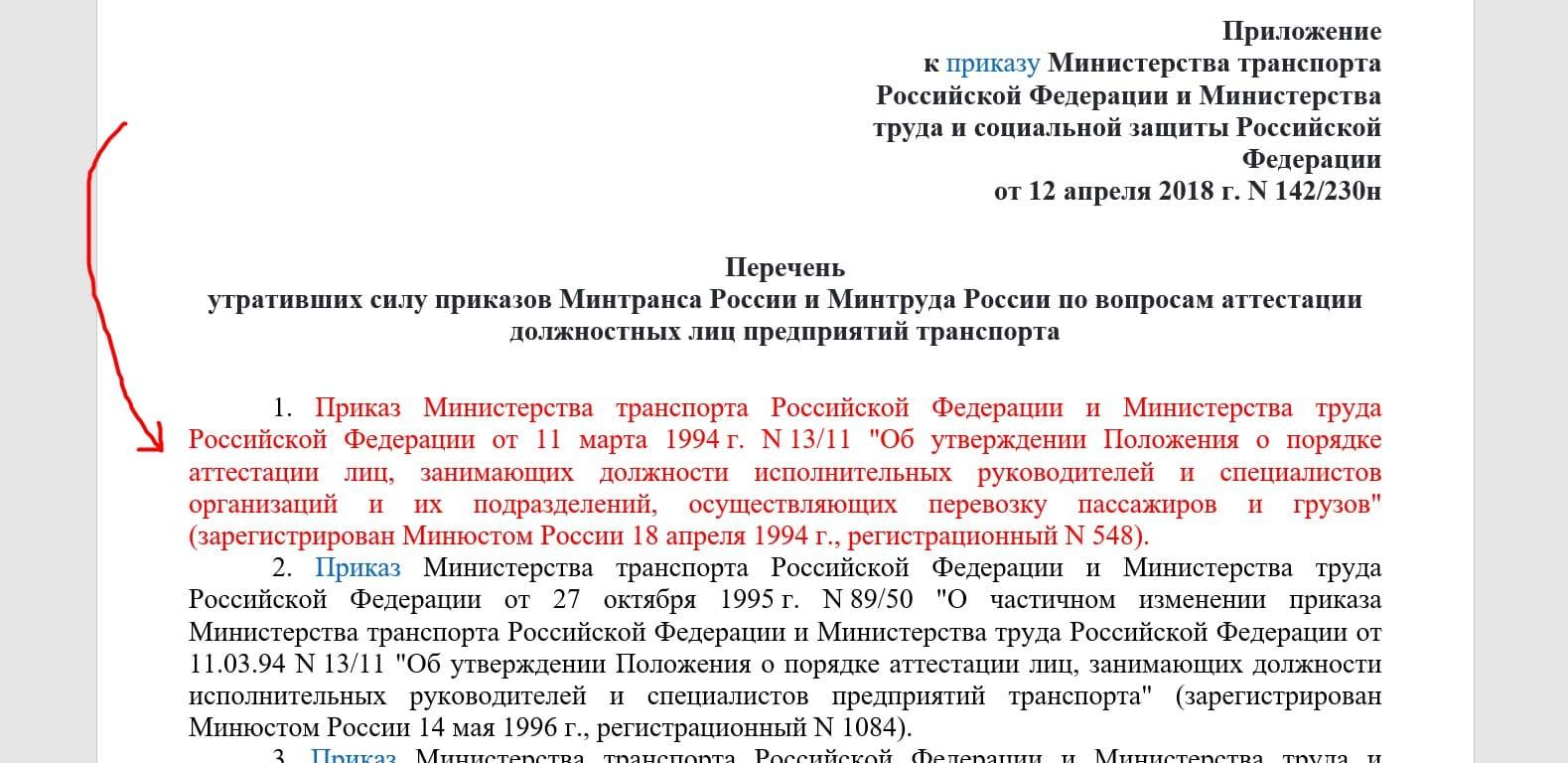 Приказ Минтранса и Минтруда №13/11 утратил силу