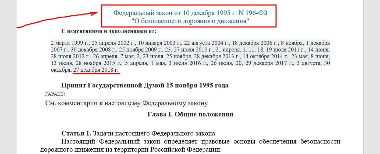 ФЗ-196 о БДД
