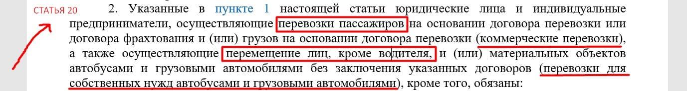 ФЗ-196 статья 20