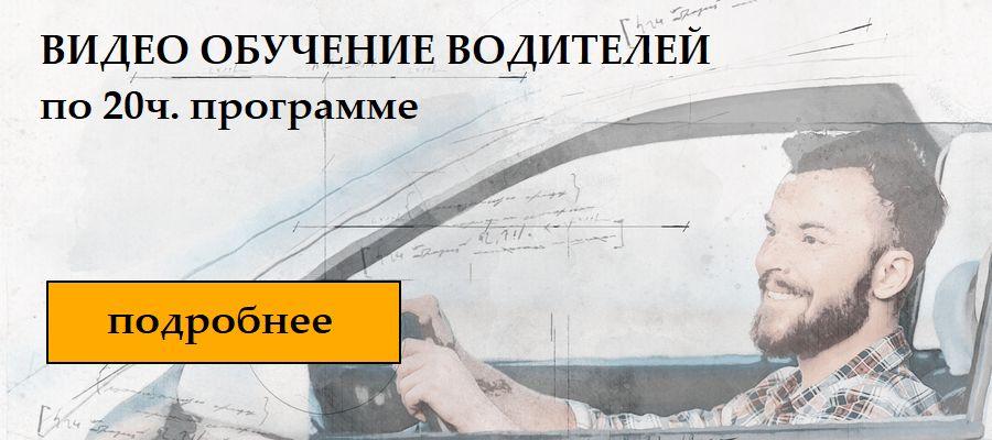 обучение водителя_900_400