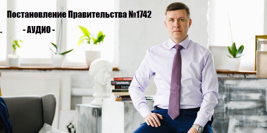 Постановление Правительства 1742