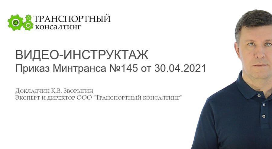 Приказ Минтранса 145 от 30.04.2021