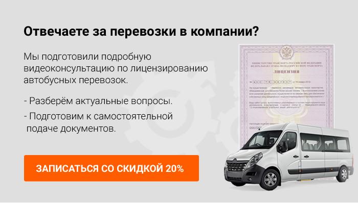 лицензирование перевозок автомобильным транспортом